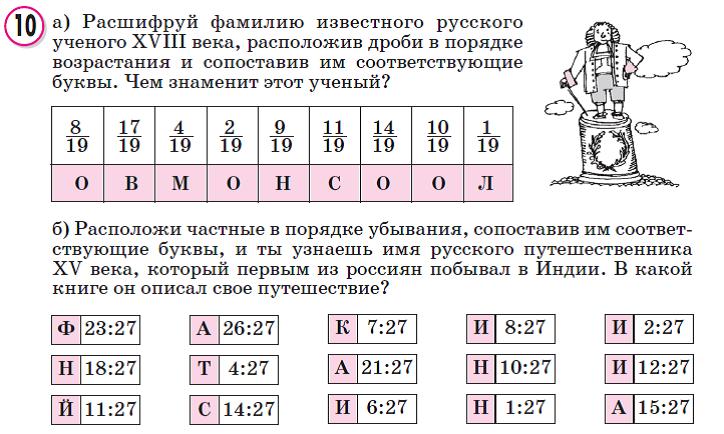 Анализ учебник по математике школа 2100 ответы