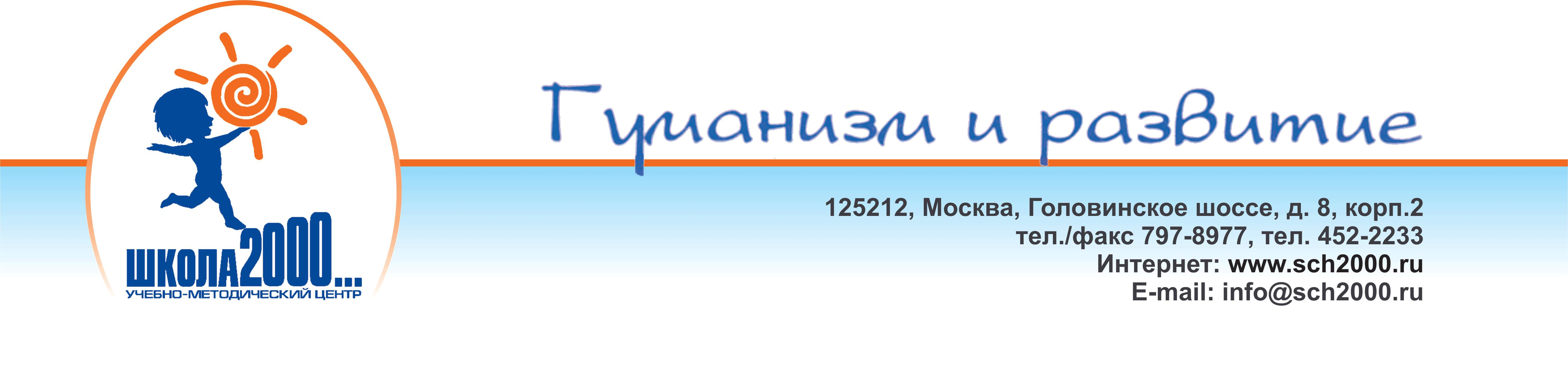 Прямая линия Президента РФ