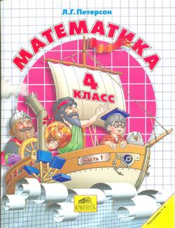 Математика 4 Класс Школа 2100 Решебник Петерсон