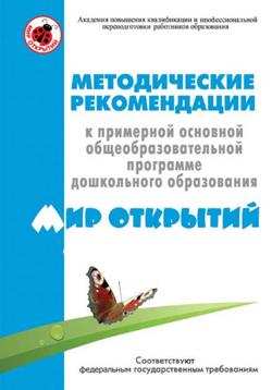 """Методические рекомендации к программе """"Мир открытий"""""""